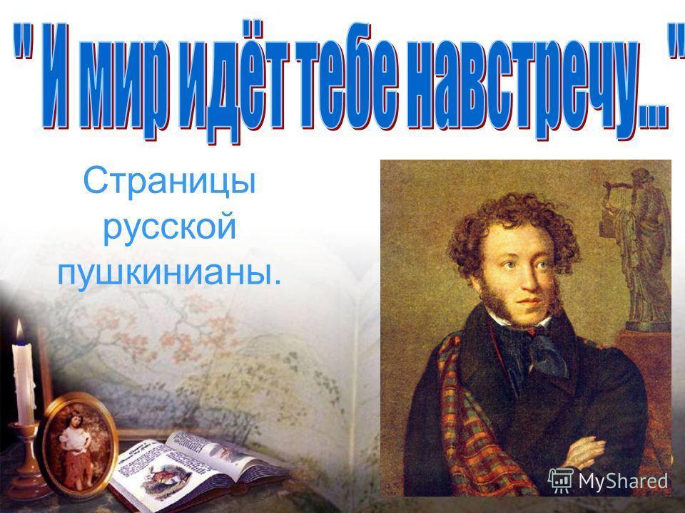 Страницы русской пушкинианы.