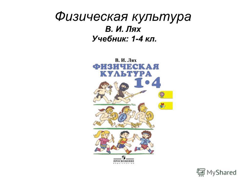 Физическая культура В. И. Лях Учебник: 1-4 кл.