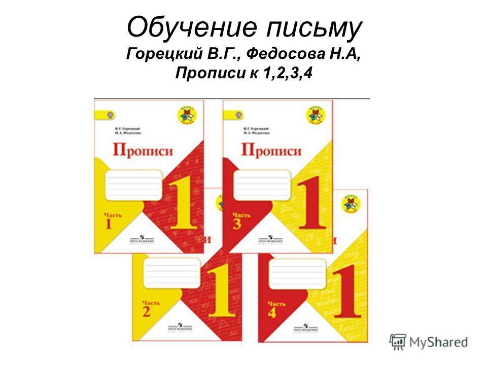 Обучение письму Горецкий В.Г., Федосова Н.А, Прописи к 1,2,3,4