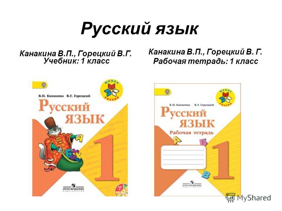 гдз по русскому языку 4 класс в канакина в г горецкий