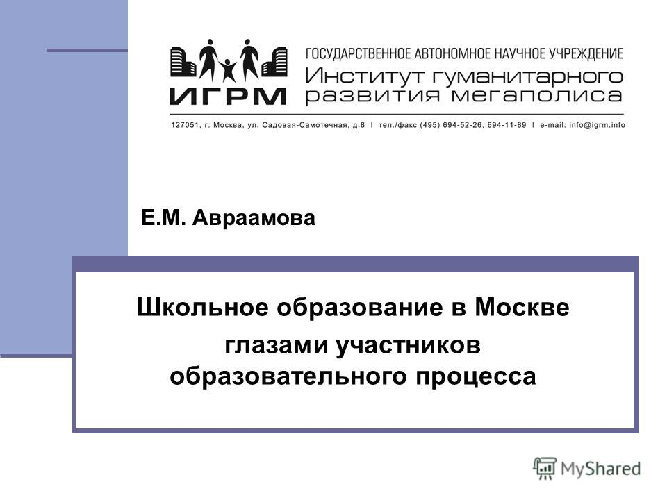 Школьное образование в Москве глазами участников образовательного процесса Е.М. Авраамова