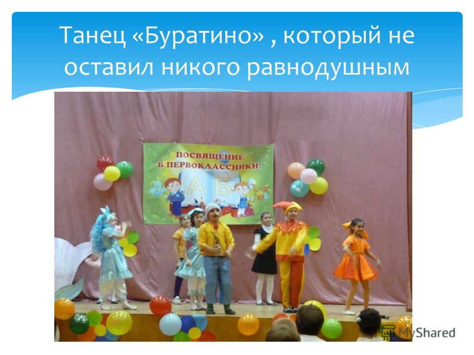 Танец «Буратино», который не оставил никого равнодушным