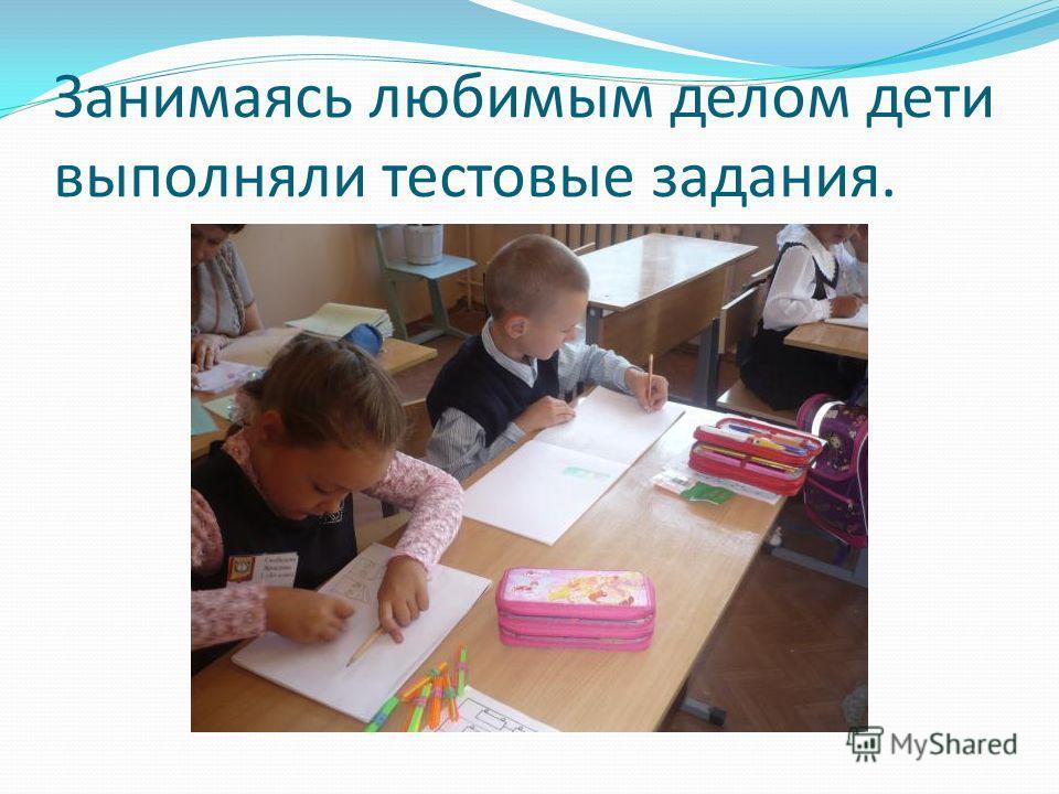 Занимаясь любимым делом дети выполняли тестовые задания.