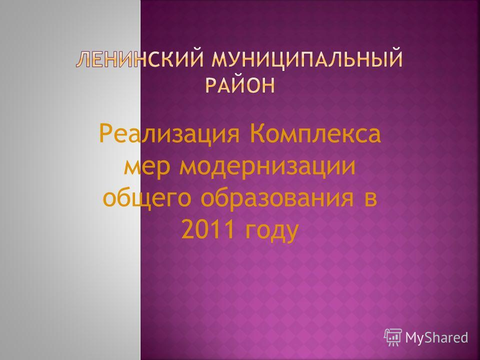 Реализация Комплекса мер модернизации общего образования в 2011 году