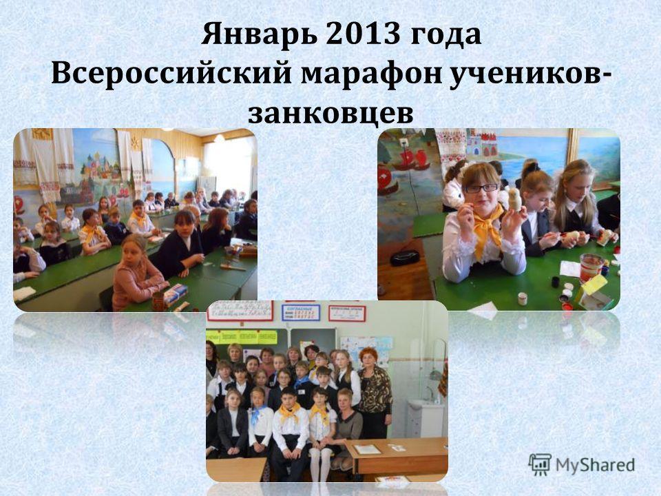 Январь 2013 года Всероссийский марафон учеников- занковцев
