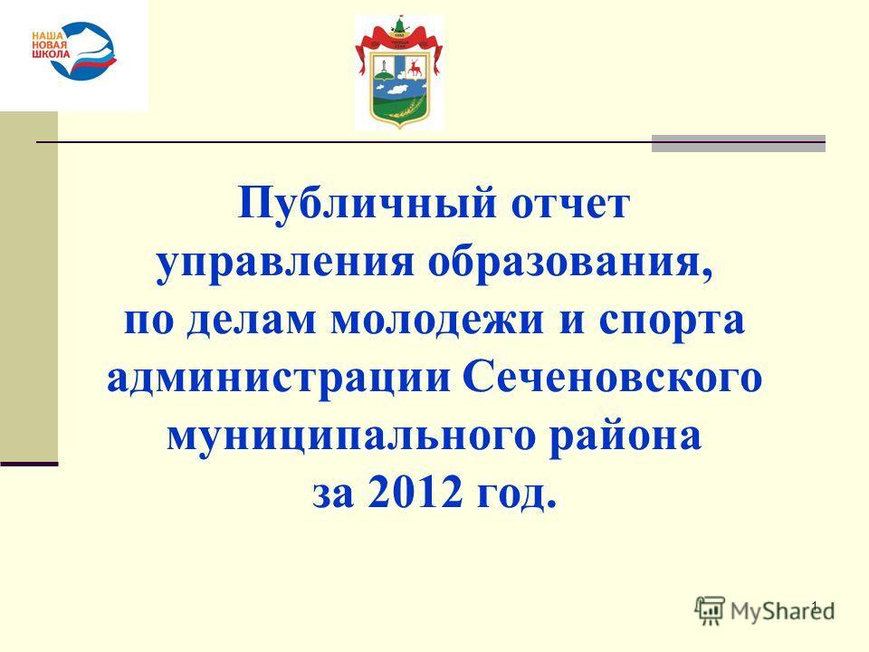 Публичный отчет управления образования, по делам молодежи и спорта администрации Сеченовского муниципального района за 2012 год. 1