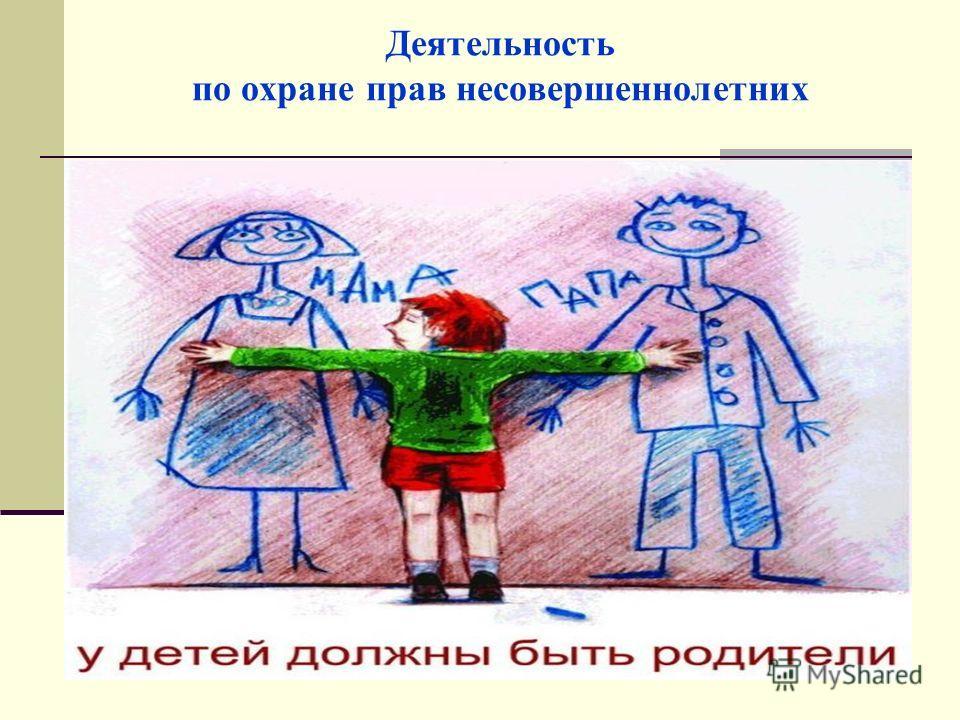 Деятельность по охране прав несовершеннолетних