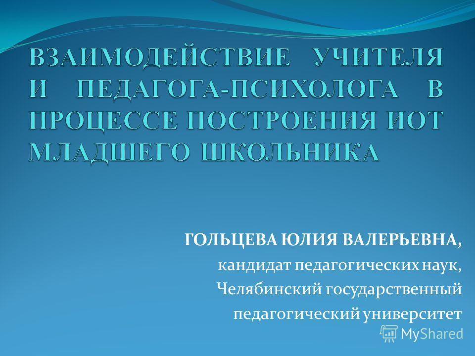 ГОЛЬЦЕВА ЮЛИЯ ВАЛЕРЬЕВНА, кандидат педагогических наук, Челябинский государственный педагогический университет