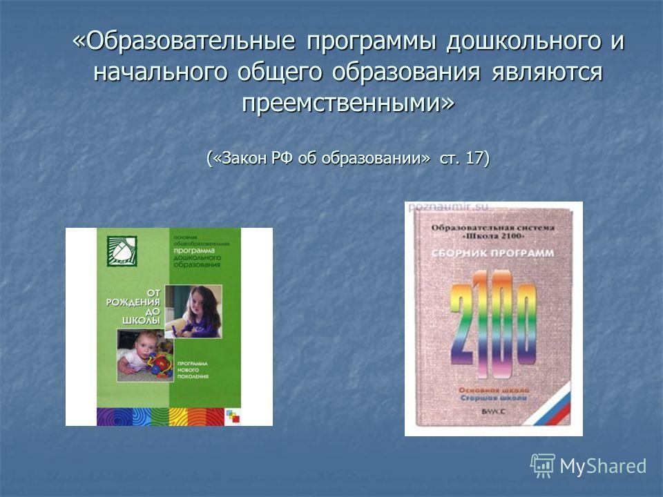 «Образовательные программы дошкольного и начального общего образования являются преемственными» («Закон РФ об образовании» ст. 17)