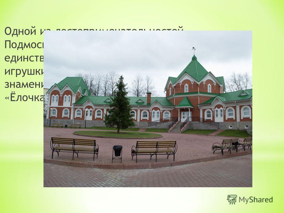 Одной из достопримечательностей Подмосковья несомненно является единственный в России музей ёлочной игрушки «Клинское подворье» и знаменитая фабрика ёлочных игрушек «Ёлочка».