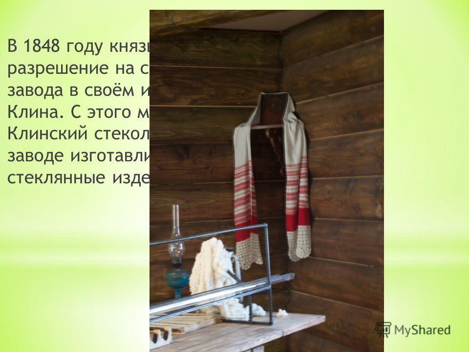 В 1848 году князь А.С. Меншиков получает разрешение на строительство стекольного завода в своём имении Александрово близ Клина. С этого момента зарождается Клинский стекольный промысел. На этом заводе изготавливали лампы, бутылки, стеклянные изделия