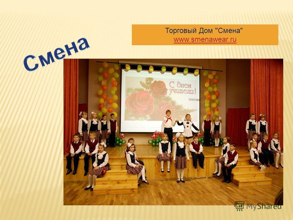 Торговый Дом Смена www.smenawear.ru