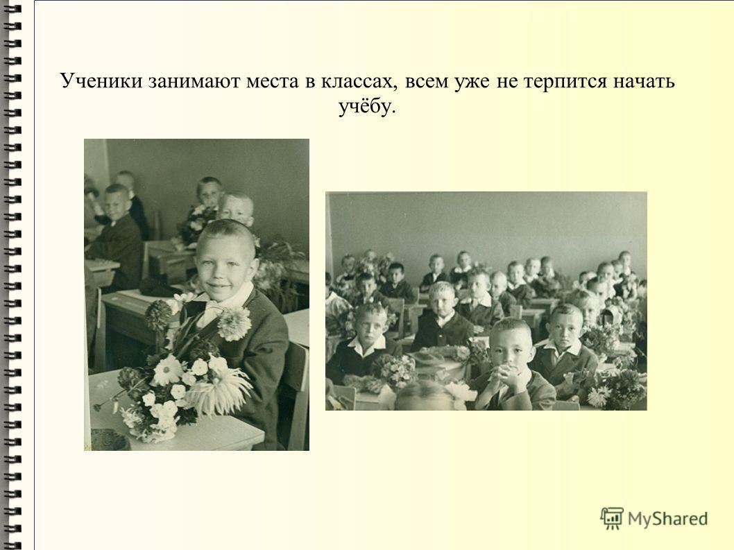 Ученики занимают места в классах, всем уже не терпится начать учёбу.
