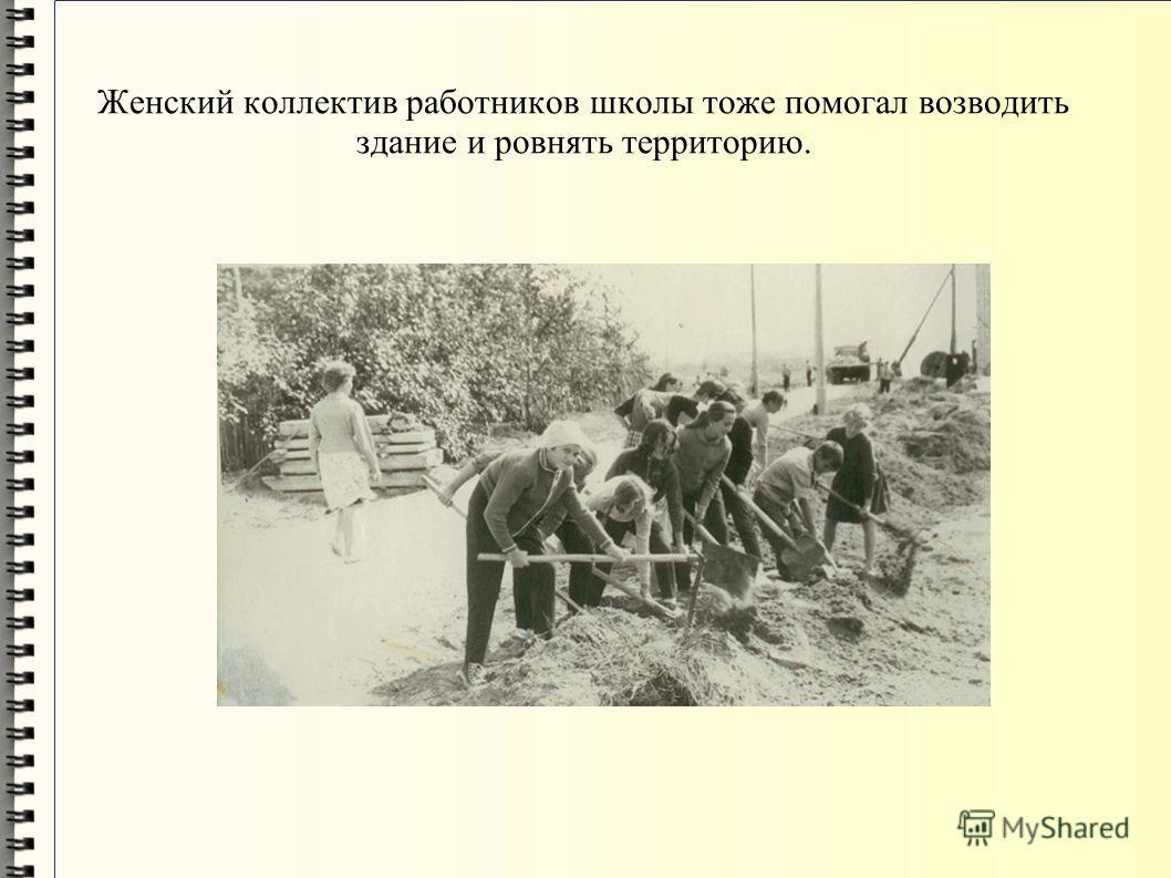 Женский коллектив работников школы тоже помогал возводить здание и ровнять территорию.