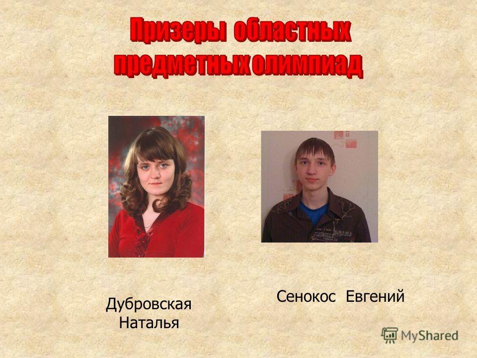 Дубровская Наталья Сенокос Евгений