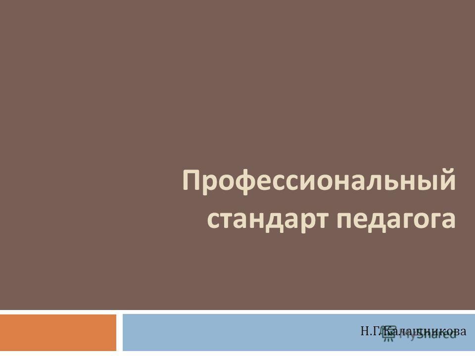 Профессиональный стандарт педагога Н.Г. Калашникова