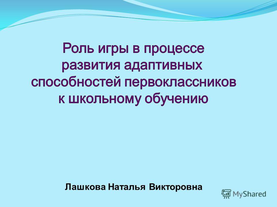 Лашкова Наталья Викторовна
