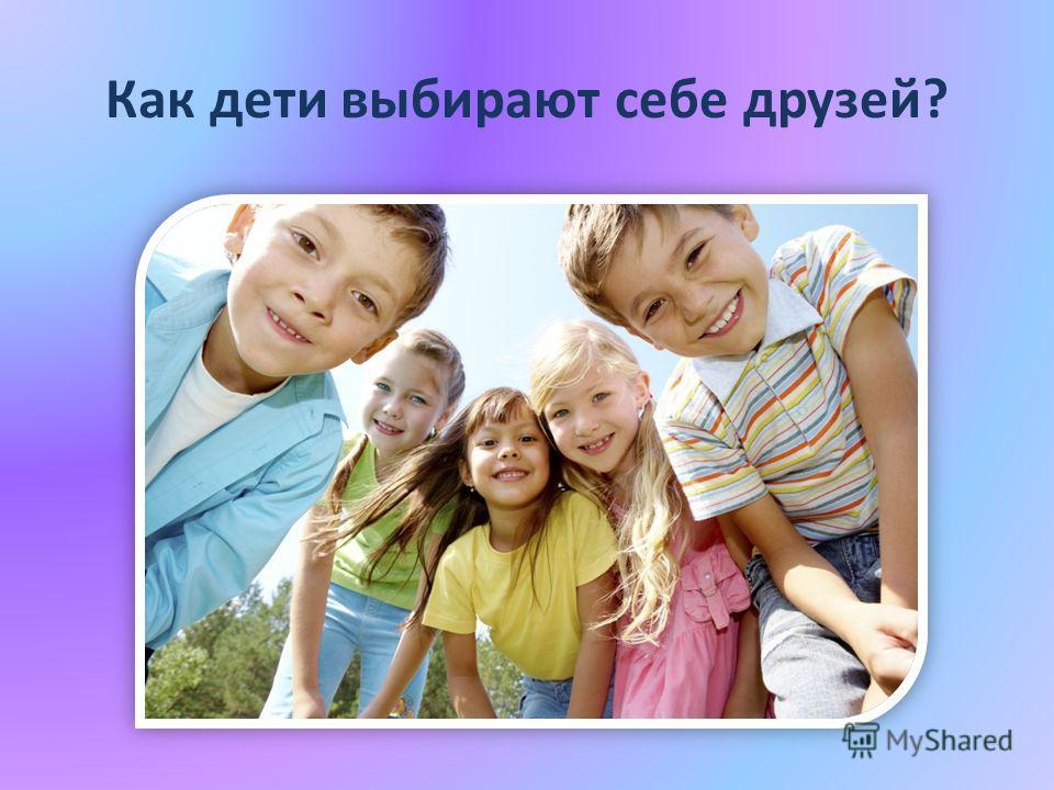 Как дети выбирают себе друзей?
