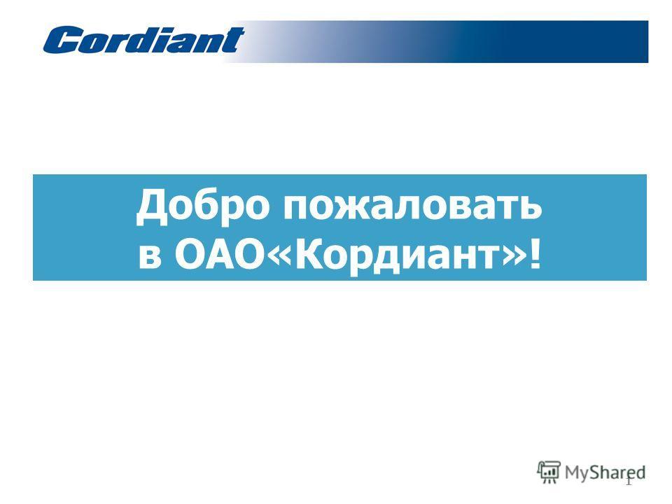 1 Добро пожаловать в ОАО«Кордиант»!