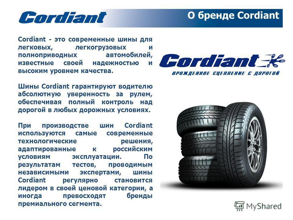 Cordiant - это современные шины для легковых, легкогрузовых и полноприводных автомобилей, известные своей надежностью и высоким уровнем качества. Шины Cordiant гарантируют водителю абсолютную уверенность за рулем, обеспечивая полный контроль над доро