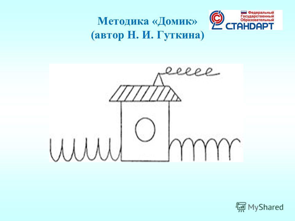 Методика «Домик» (автор Н. И. Гуткина)
