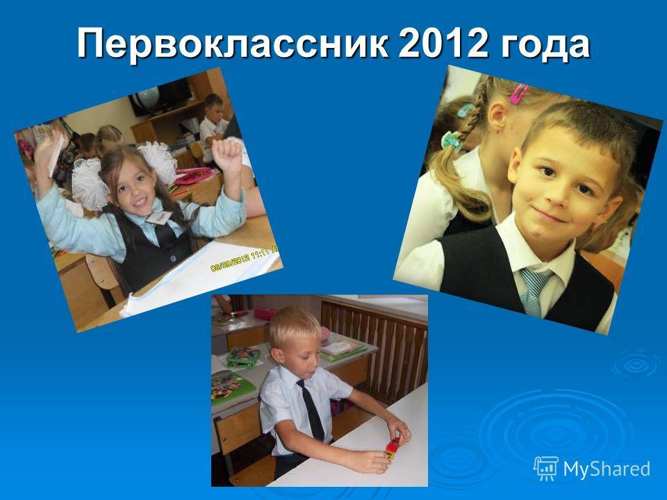 Первоклассник 2012 года