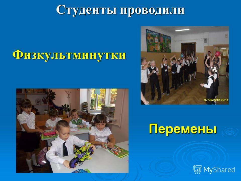 Студенты проводили Физкультминутки Перемены