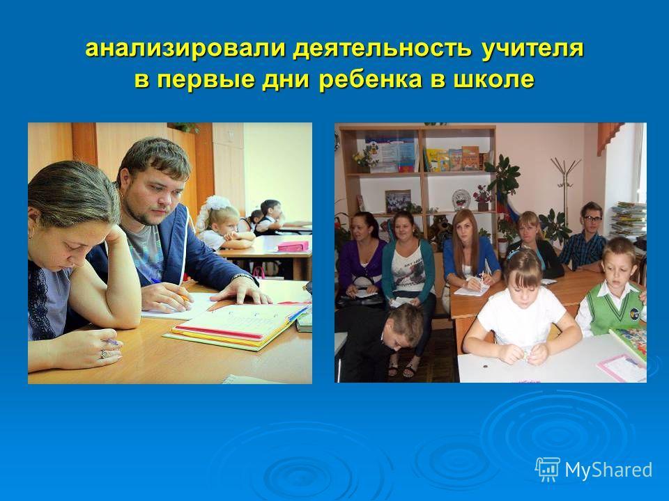 анализировали деятельность учителя в первые дни ребенка в школе
