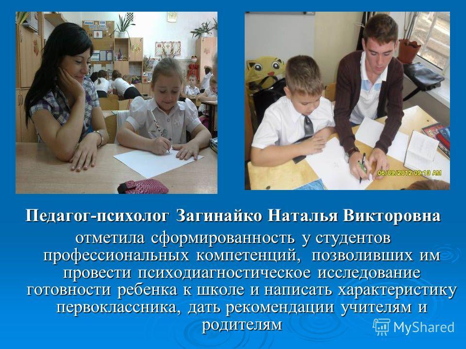 Педагог-психолог Загинайко Наталья Викторовна отметила сформированность у студентов профессиональных компетенций, позволивших им провести психодиагностическое исследование готовности ребенка к школе и написать характеристику первоклассника, дать реко