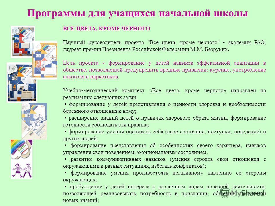 ВСЕ ЦВЕТА, КРОМЕ ЧЕРНОГО Научный руководитель проекта