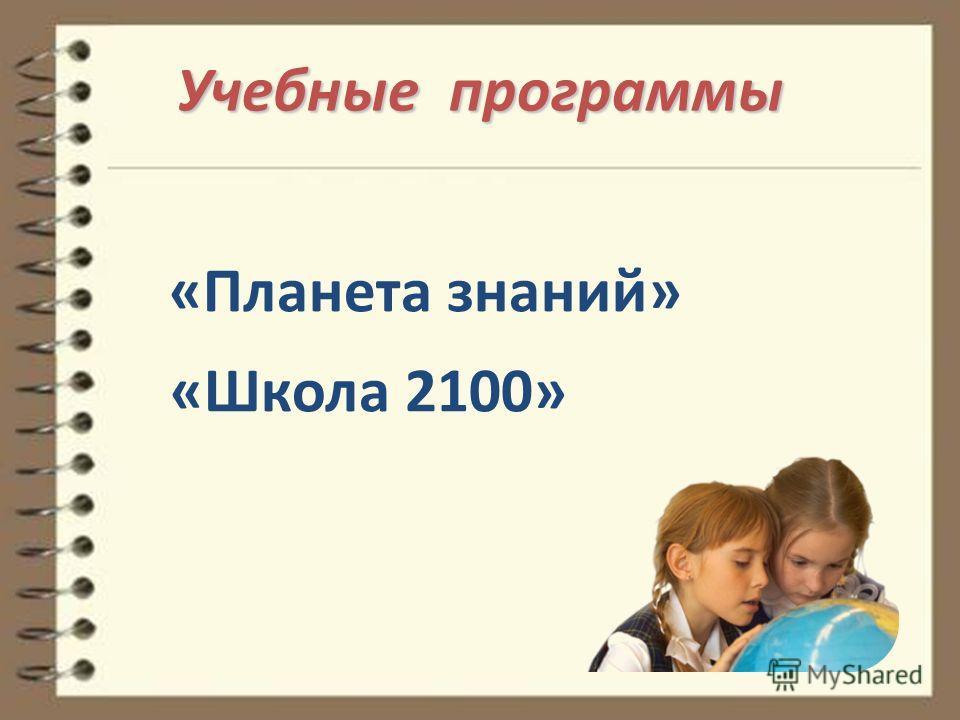 Учебные программы «Планета знаний» «Школа 2100»