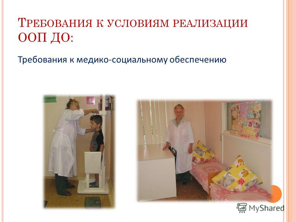Т РЕБОВАНИЯ К УСЛОВИЯМ РЕАЛИЗАЦИИ ООП ДО: Требования к медико-социальному обеспечению