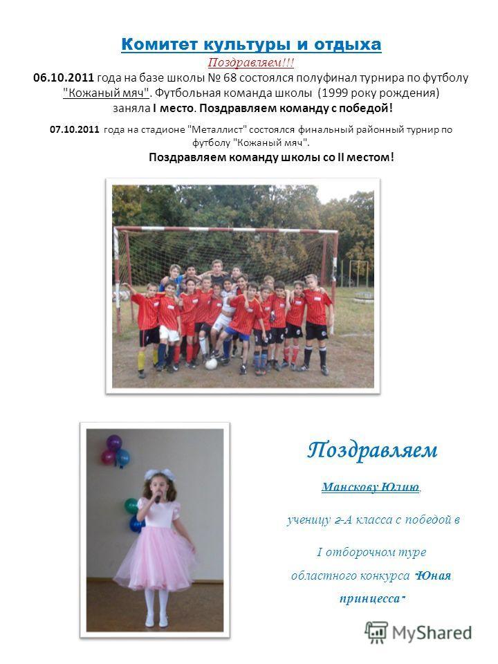 Комитет культуры и отдыха Поздравляем!!! 06.10.2011 года на базе школы 68 состоялся полуфинал турнира по футболу