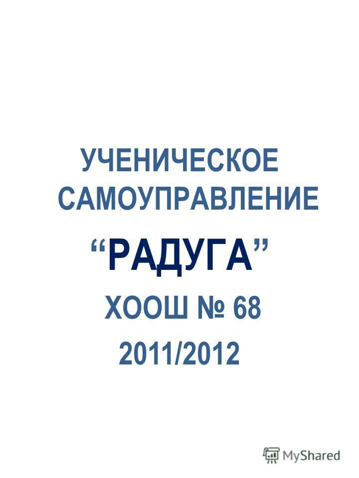 УЧЕНИЧЕСКОЕ САМОУПРАВЛЕНИЕ РАДУГА ХООШ 68 2011/2012