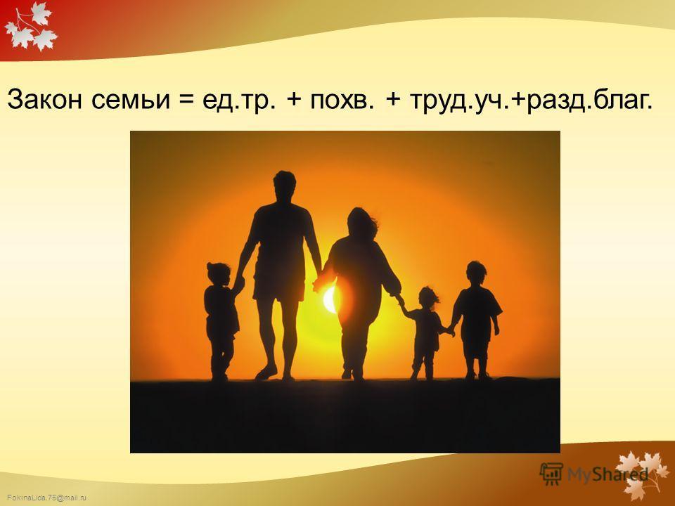 Закон семьи = ед.тр. + похв. + труд.уч.+разд.благ.
