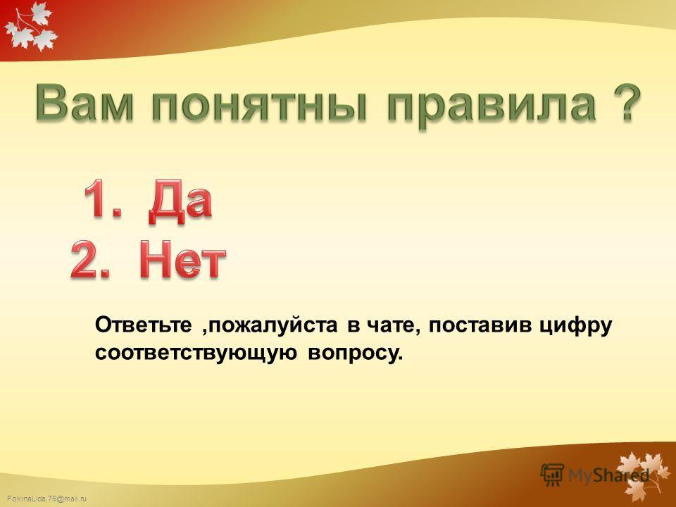 FokinaLida.75@mail.ru Ответьте,пожалуйста в чате, поставив цифру соответствующую вопросу.