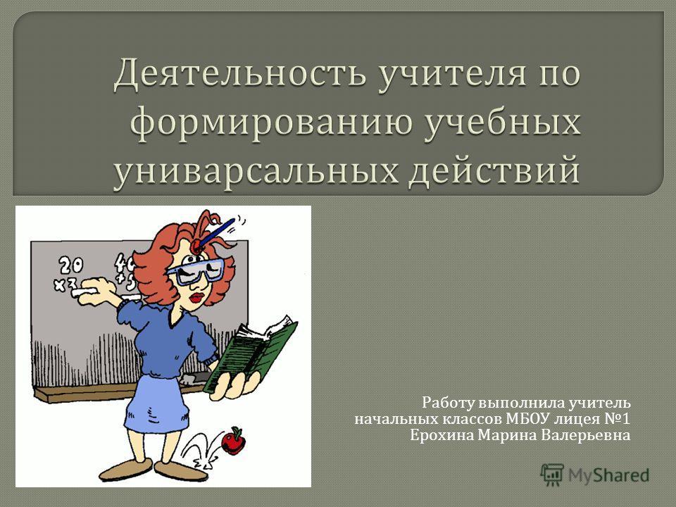 Работу выполнила учитель начальных классов МБОУ лицея 1 Ерохина Марина Валерьевна