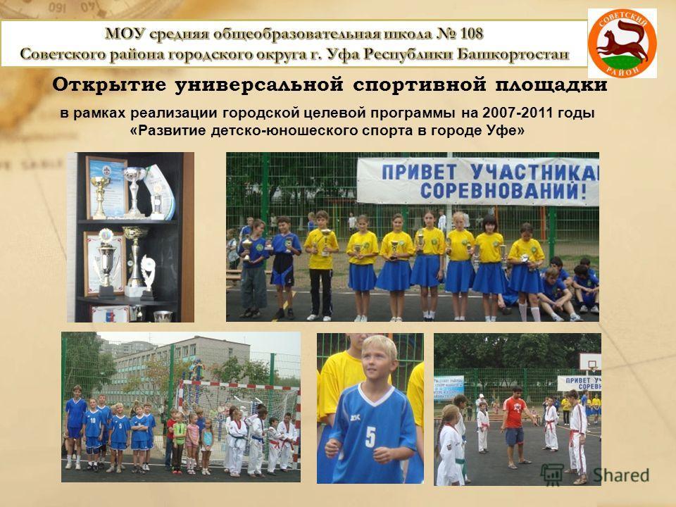 Открытие универсальной спортивной площадки в рамках реализации городской целевой программы на 2007-2011 годы «Развитие детско-юношеского спорта в городе Уфе»