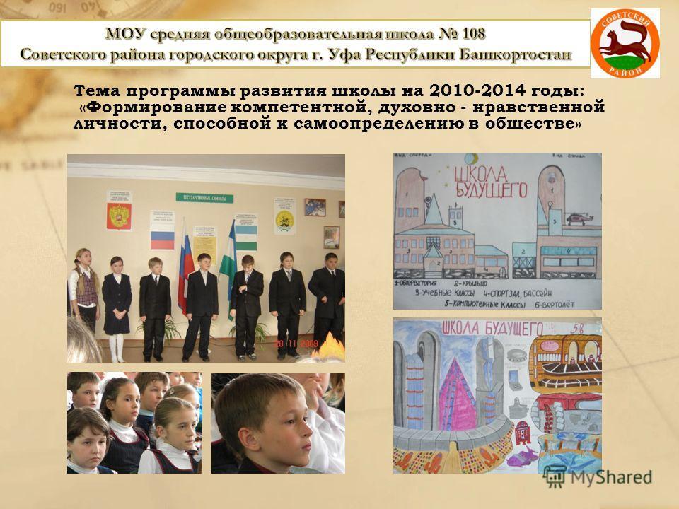 Тема программы развития школы на 2010-2014 годы: «Формирование компетентной, духовно - нравственной личности, способной к самоопределению в обществе»