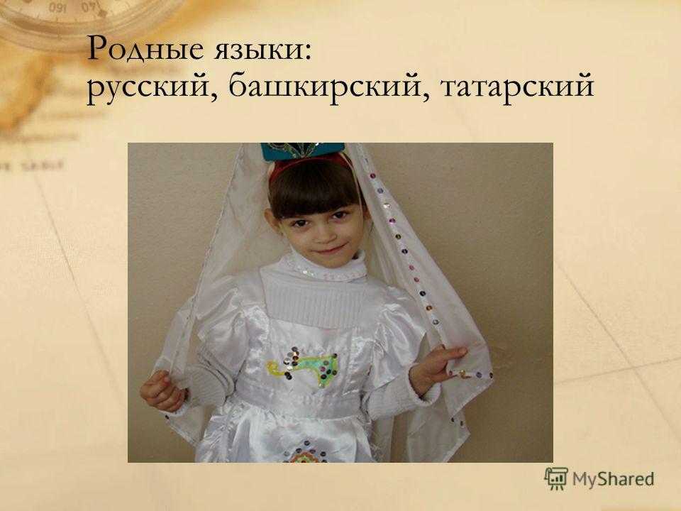Родные языки: русский, башкирский, татарский