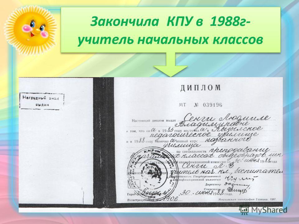 Закончила КПУ в 1988г- учитель начальных классов