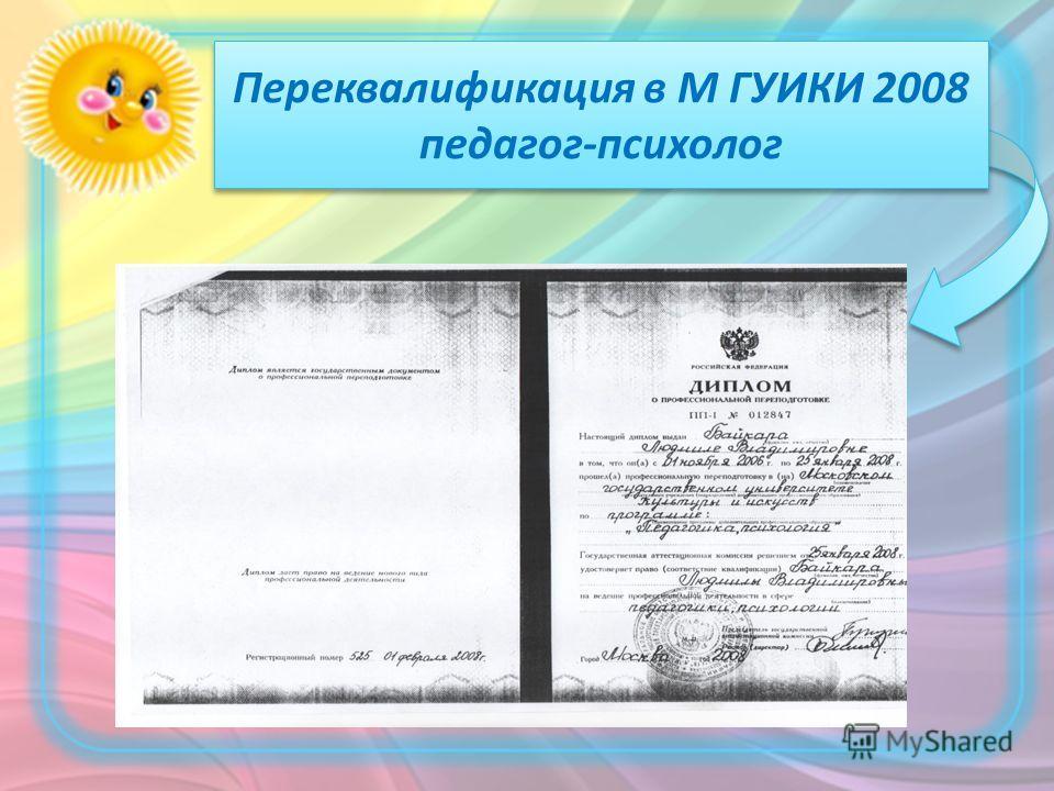 СОШ Переквалификация в М ГУИКИ 2008 педагог-психолог