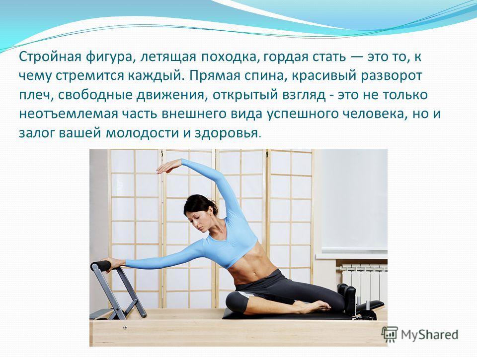 Стройная фигура, летящая походка, гордая стать это то, к чему стремится каждый. Прямая спина, красивый разворот плеч, свободные движения, открытый взгляд - это не только неотъемлемая часть внешнего вида успешного человека, но и залог вашей молодости