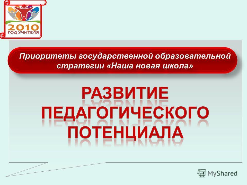 Приоритеты государственной образовательной стратегии «Наша новая школа»