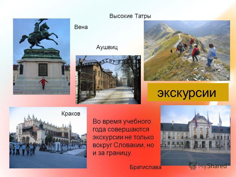 экскурсии Вена Краков Братислава Аушвиц Высокие Татры Во время учебного года совершаются экскурсии не только вокруг Словакии, но и за границу.