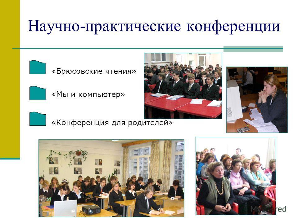 Научно-практические конференции «Брюсовские чтения» «Мы и компьютер» «Конференция для родителей»