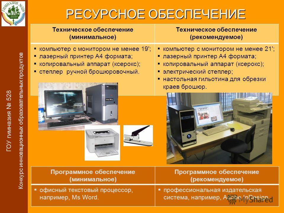 8 РЕСУРСНОЕ ОБЕСПЕЧЕНИЕ ГОУ гимназия 528 Конкурс инновационных образовательных продуктов Техническое обеспечение (минимальное) Техническое обеспечение (рекомендуемое) компьютер с монитором не менее 19'; лазерный принтер А4 формата; копировальный аппа