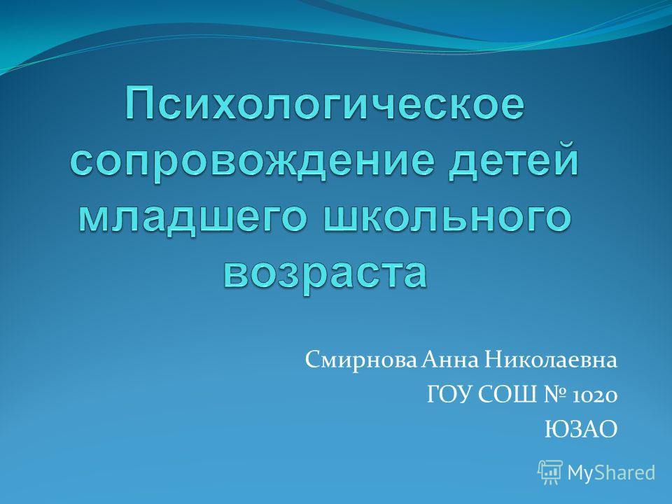 Смирнова Анна Николаевна ГОУ СОШ 1020 ЮЗАО