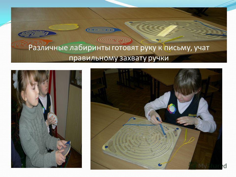 Различные лабиринты готовят руку к письму, учат правильному захвату ручки