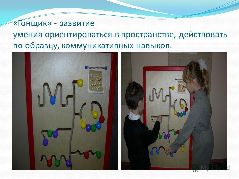 «Гонщик» - развитие умения ориентироваться в пространстве, действовать по образцу, коммуникативных навыков.